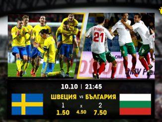 Швеция - България