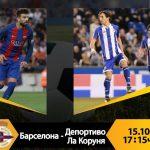 Барселона - Депортиво Ла Коруня