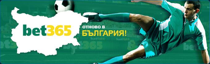 bet365-bulgaria