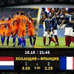 Холандия и Франция