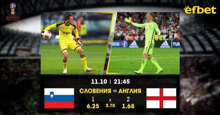 Словения – Англия