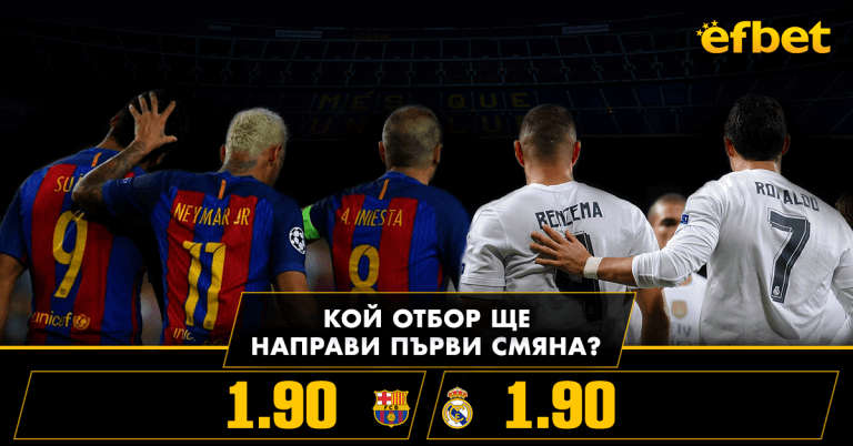 Барселона и Реал Мадрид. ТОП коефициенти