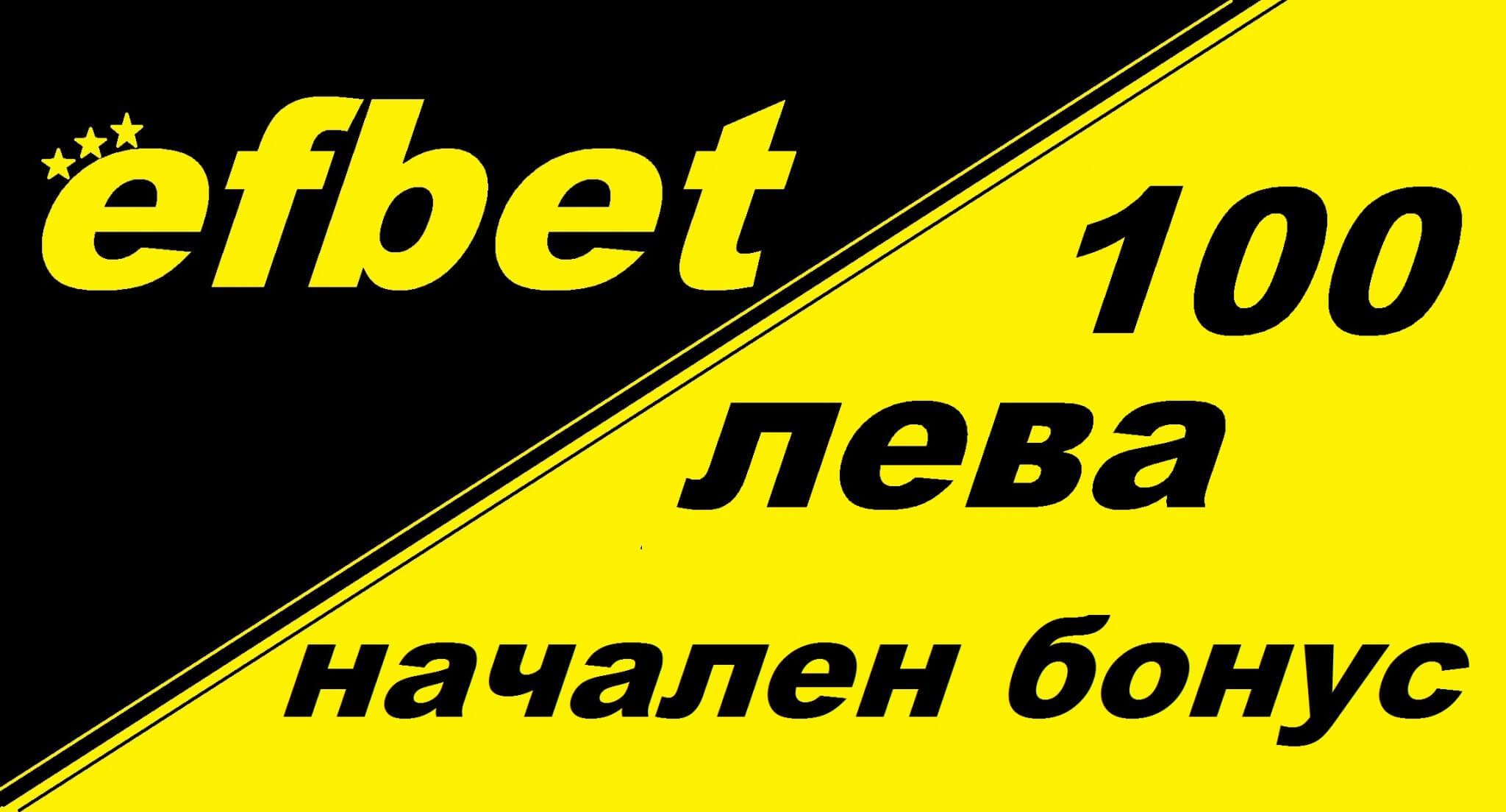 100-leva-nachalen-bonus-efbet