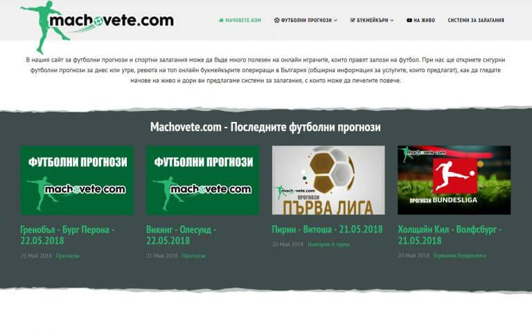 Machovete.com – Топ футболните прогнози за днес и утре
